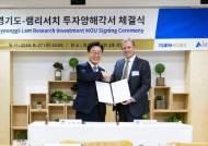 미 램리서치, 경기도에 반도체 R&D센터 설립