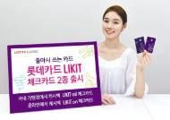 [혁신금융] 밀레니얼 세대 최적화 체크카드 출시