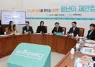 """바른미래, 청년조직 도미노 집단 사퇴하나…""""우리 목소리 공허"""""""