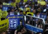 서울중앙지검 앞서 '조국수호' 촛불…맞은편선 '조국 구속' 집회