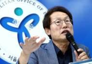 경기·숭의·우촌초 법정부담금 '0원'…서울 사립학교 80%가 제대로 안 내