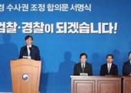 [현장에서]'특수부 축소' 외친 조국, 민정수석땐 '특수부 유지'