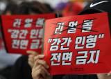 """""""한국서 여성은 국민 맞나"""" <!HS>리얼돌<!HE>에 발끈…거리로 나선 여성들"""