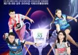 국내 최대 규모 국제오픈볼링대회 열린다