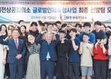[출범 70주년 도약하는 대전] 대학생 해외 탐방 '글로벌 인재 육성 지원 사업' 기업들 동참 이끌어 지역 경제 활성화에 앞장
