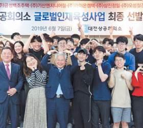 [출범 70주년 도약하는 대전] 대학생 해외 탐방 '글로벌 인재 육성 지원 사업' 기업들 동참 이끌어 지역 <!HS>경제<!HE> <!HS>활성화<!HE>에 앞장