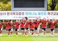 [issue&] '매칭그랜트 제도''어린이 축구교실'… 유·청소년의 꿈과 희망 지원