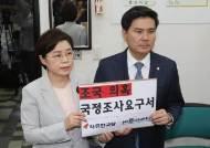 """한국당,국회의원 자녀 입시 전수조사 찬성하지만…""""문·조·황·나 특검 먼저"""""""