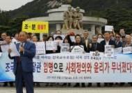 """'조국사퇴' 서명 교수 3265명 실명 공개 """"열흘 내 안 물러나면···"""""""