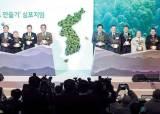 [출범 70주년 도약하는 대전] 파주에서 남북산림협력센터 착공식…한반도 생태계 연결 속도 낸다