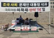 """'조국 사퇴' 단식 16일째 병원으로 후송된 이학재 """"더 강하게 싸워야 한다"""""""
