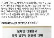'文비난' 국대떡볶이 고발 단체, 알고보니 동양대 총장도 고발