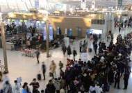 [최승표의 여행의 기술] 북새통 명절 공항 신속·알뜰 탈출법