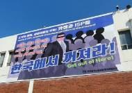"""일주일간 파업 철회한 한국GM노조...""""사측 입장변화 기대"""""""