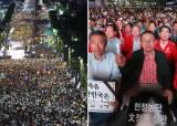 2년만에 또 '두개의 광장'···文 뛰어들자 격해진 길거리 전쟁