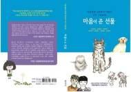전통문화재단영재교육원 미술영재 심화과정 꿈나무작가 7인 '마음이 준 선물' 출간