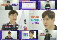 '같이펀딩' 유준상, 10月 1가구1태극기 위해 오늘(30일) 홈쇼핑 출격