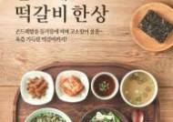 본죽&비빔밥 카페, 가을 신메뉴 '곤드레 떡갈비 한 상' 출시