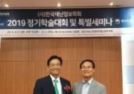 경복대 우종태 교수, 한국재난정보학회 우수 논문상 2년 연속 수상