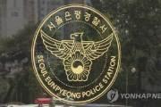 청와대 비서실 소속 7급 공무원, 뺑소니 후 경찰 자진출석
