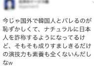 """""""한국인이 일본인 사칭한다?""""…日교감 혐한 트윗 물의"""