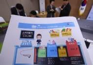 """두달째 마이너스 물가···한은 """"작년 폭염, 고교 무상교육 탓"""""""