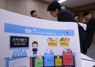"""9월 물가 -0.4% 사상최저···정부 """"디플레이션 아니다"""" 낙관론"""