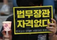 서울대 촛불, 광화문으로 간다…대학 연합집회는 불참