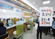 """남은 DLF도 원금 절반 날릴 위험…""""불완전 판매 문제점 발견"""""""
