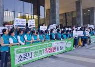 서울대 학생식당 파업, 13일 만에 종료…기본급 인상·휴게시설 개선