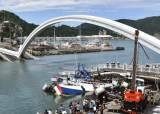 [서소문사진관] 대만 북동부서 다리 무너져···2명 사망하고 4명 실종돼