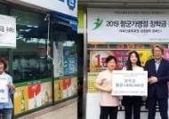 재향군인회, 체육진흥투표권 우수 가맹점과 동반성장 박차 상생협력 기금 전달
