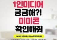 최신 트렌드를 반영한 창업박람회 '미미콘 2019' 개최