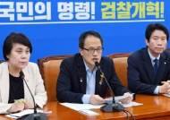 """""""피의사실공표"""" 집권여당이 검사를 검찰에 고발 '초유의 사태'"""