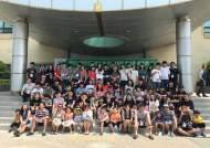 한국교육안전공제회, 1000명에 체험형 재난안전캠프 무상 지원