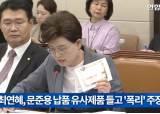 """최연혜, '문준용 납품' 유사제품 들고 """"타제품보다 비싸…폭리 의심"""""""