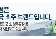 """롯데주류 """"일본기업이라는 허위사실 유포에 법적 대응"""""""