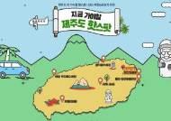 스마트인피니, 최근 핫한 국내 여행지 모아 특가 큐레이션