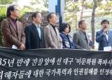 '대구미문화원 폭파'로 억울한 옥살이…35년만에 무죄 선고