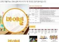 """문준용 """"최연혜, 이거 보고 화 푸시라"""" 교구납품 폭리 의혹 반박"""