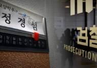 """""""정경심 '내가 다 안고가겠다' 청문회날 호텔서 조국에 전화"""""""
