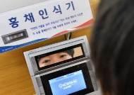 황당한 병무청…'병역의무' 국적취득자 4명 면제했다 취소
