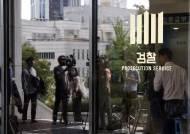 검찰, 버닝썬 의혹 '경찰총장' 윤 총경 피의자 신분 소환