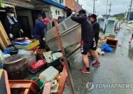 KB국민은행, 태풍 '미탁' 피해 복구 긴급자금 지원