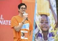 월드비전, 유지태와 함께하는 아프리카 아동을 위한 기부마라톤 성료