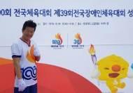 태진아, 제100회 전국체육대회 성화 봉송 주자 참여