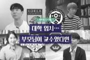 [e글중심] 人사이드(inside) 인터뷰 ③입시…부모님이 교수였다면