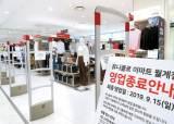 [이코노미스트] 일본 제품 불매운동 두 달 결과는 - 자동차 57%, 유니클로 옷 70% 덜 팔려