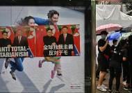 홍콩 시내에 등장한 김정은과 시진핑 주석…'전체주의 반대'