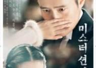 [24회 BIFF] '미스터 션샤인', ACA 베스트크리에이티브..김남길 男배우상[종합]